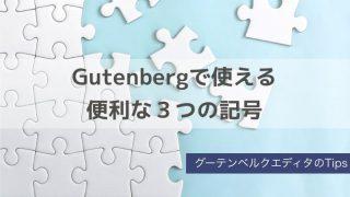 Gutenberg で快適な文章作成に使える便利な3つの記号