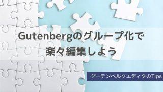 Gutenbergグループ化の方法