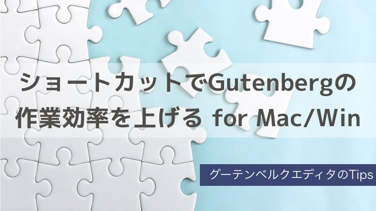 Gutenbergのショートカット