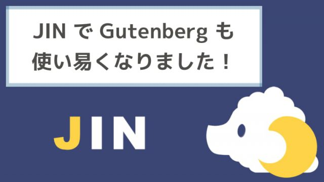 JIN で Gutenberg も 使い易くなりました!
