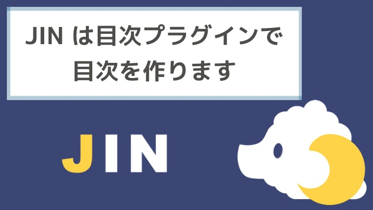 JIN は目次プラグインで目次を作ります