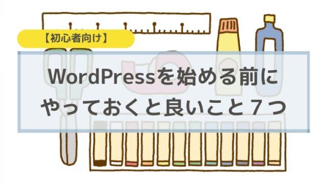 初心者もWordPressを使い始める前にやっておくと良いこと7つ