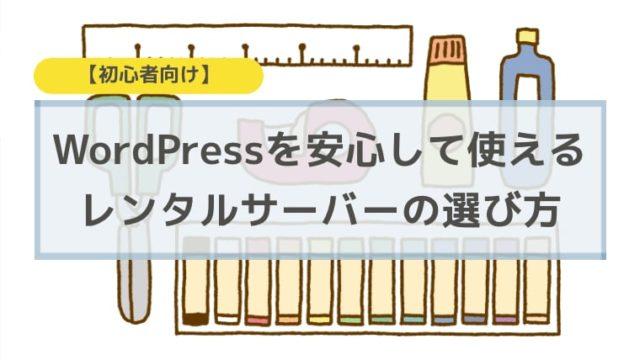 WordPress初心者が選ぶ良いサーバー