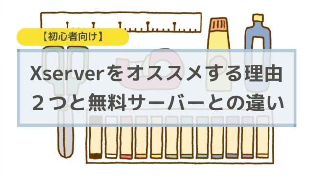 Xserverがオススメな理由