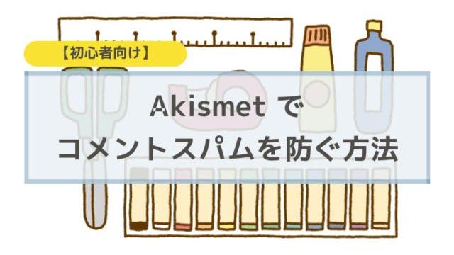 Akismet でコメントスパムを防ぐ方法