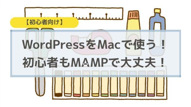 WordPressをMacで使う!初心者もMAMPで大丈夫!