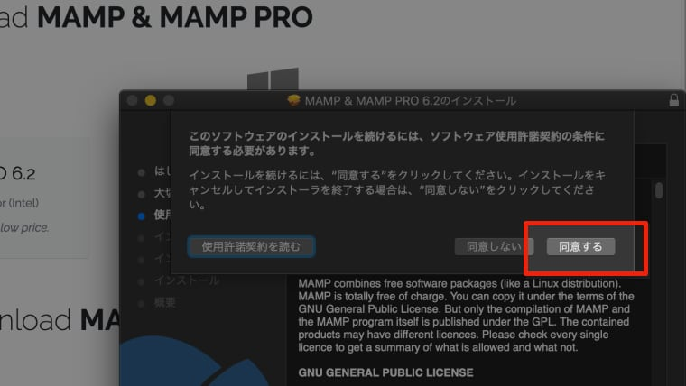WordPressをMacで使えるようにする|MAMPインストール2