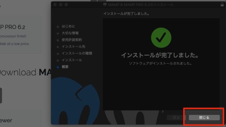 WordPressをMacで使えるようにする|MAMPインストール5