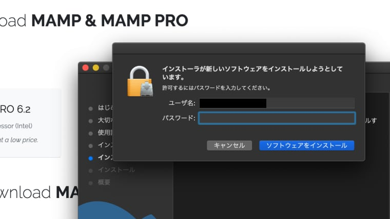 WordPressをMacで使えるようにする|MAMPインストール4