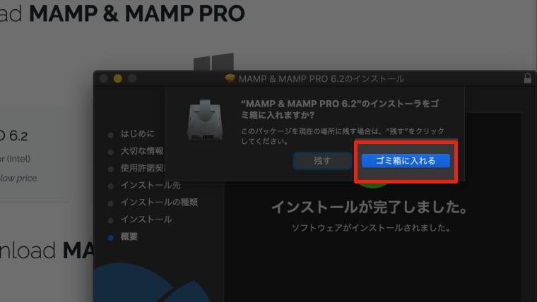 WordPressをMacで使えるようにする|MAMPインストール6