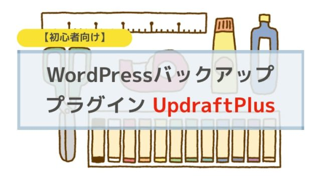 WordPressバックアッププラグインUpdraftPlus