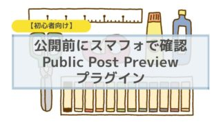 WordPressプラグイン Public Post Preview