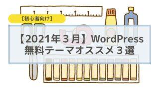 【2021年3月】WordPressの無料テーマオススメ3選