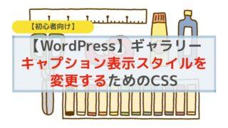 WordPressでギャラリーキャプション文字表示を変更するCSS