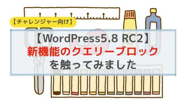 WordPress5.8RC2版新機能クエリーブロックを触ってみた
