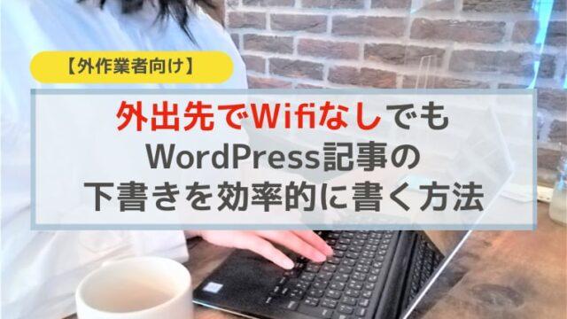 外出先でWifiなしでもWordPress記事の下書きを効率的に書く方法