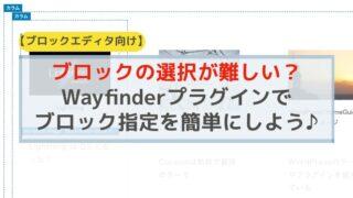 Wayfinder プラグイン