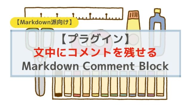 Markdown-Comment-Plugin