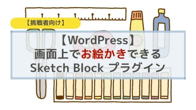 Sketch Block Plugin