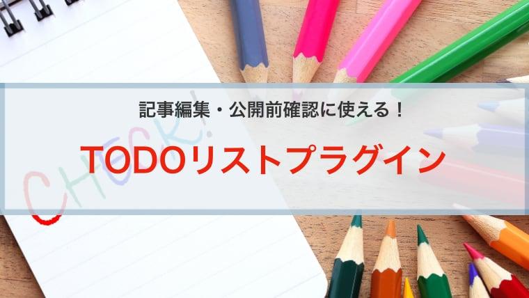 WordPressのTODOリストプラグイン紹介