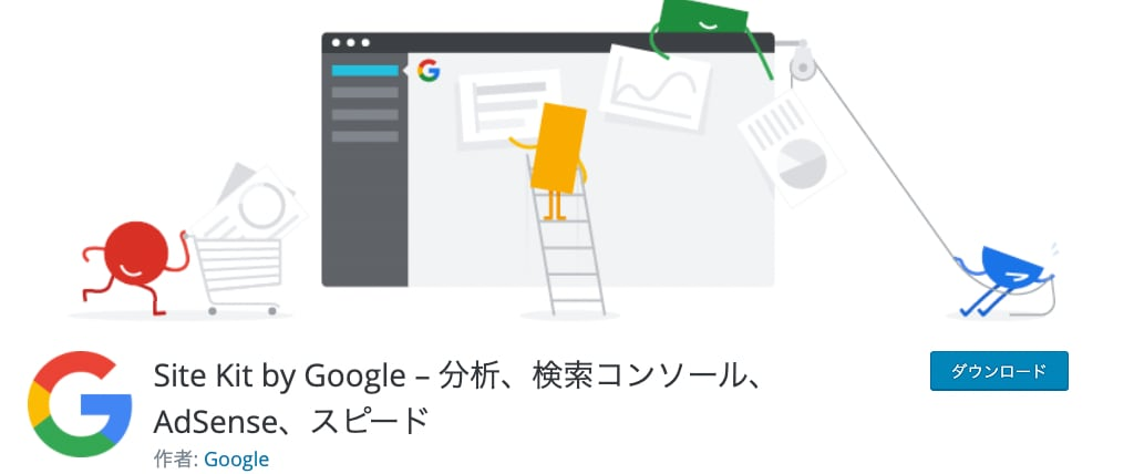 SiteKit by google