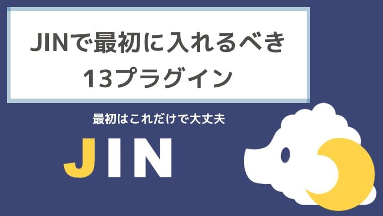 JINに最初に入れるべきプラグイン13選