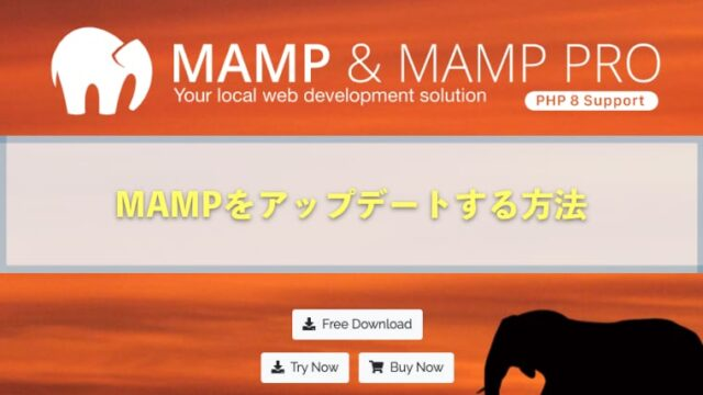 MAMPをアップデートする方法
